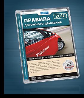 Скачать Пдд Белоруси 2013 На Андроид